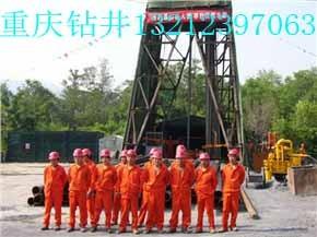 重庆渝能钻井工程有限公司