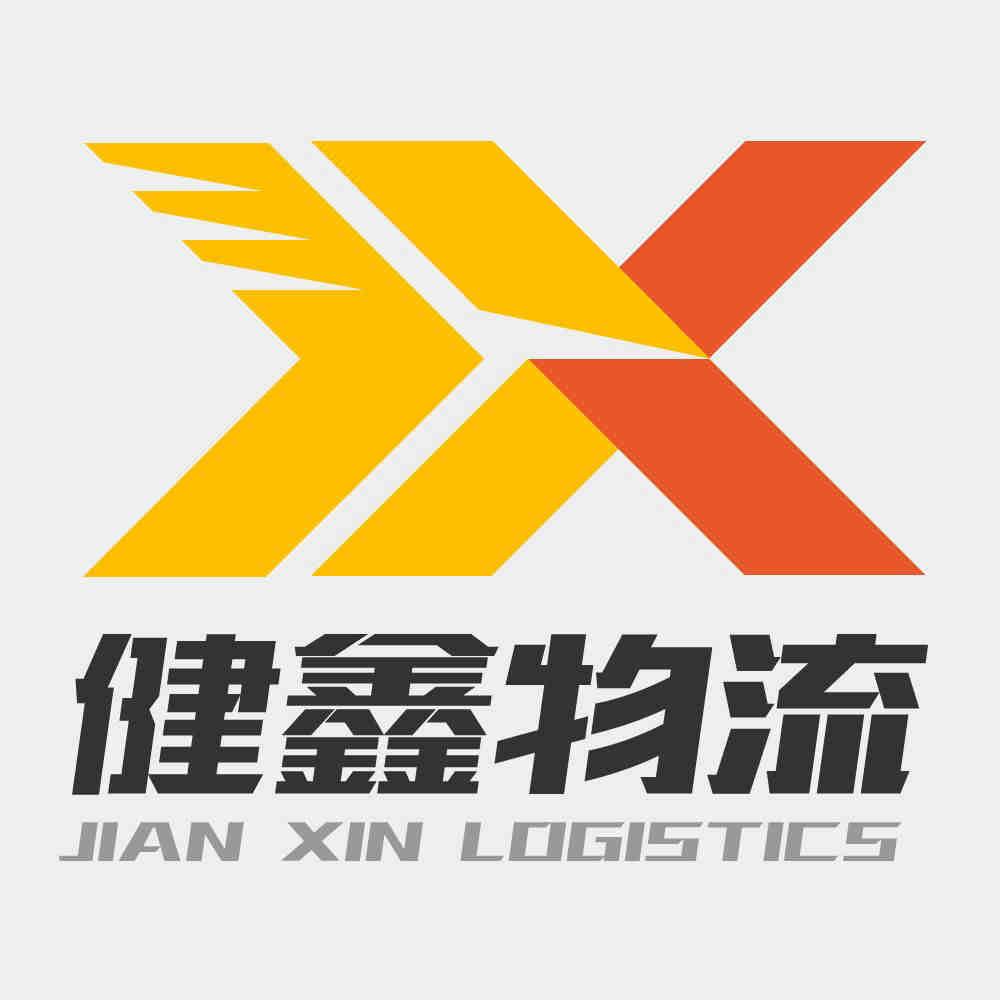 上海健鑫仓储物流有限公司