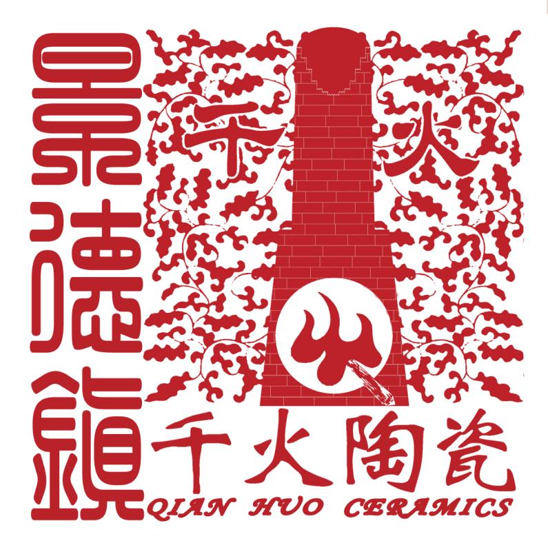 景德镇千火陶瓷厂