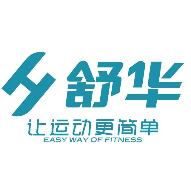 至和(上海)体育科技发展有限公司