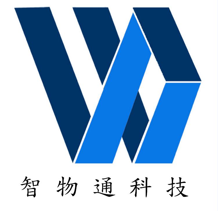 深圳市智物通科技有限公司