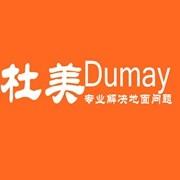 青岛杜美新科技科技有限公司