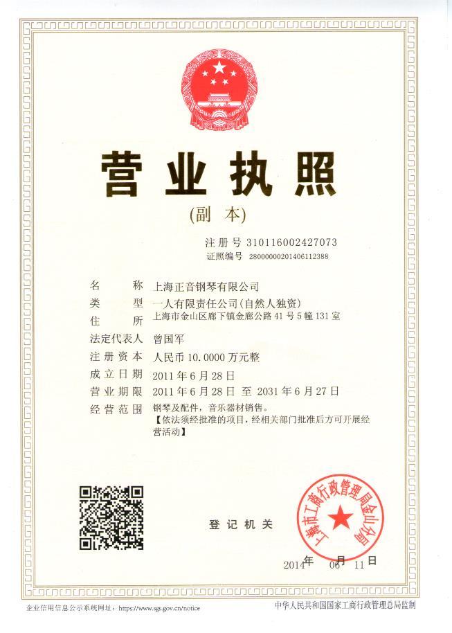 上海正音钢琴有限公司