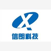 北京信朗科技有限公司