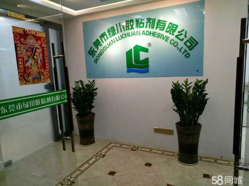 东莞市绿川粘胶剂有限公司