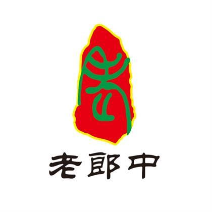 深圳市老郎中