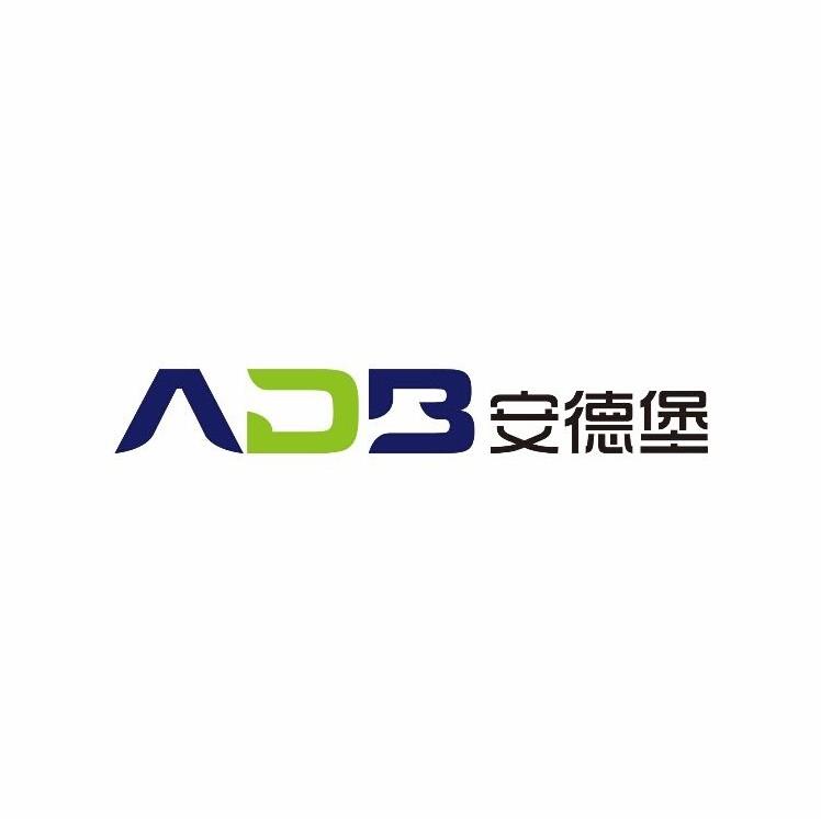 东莞市安德堡智能科技有限公司