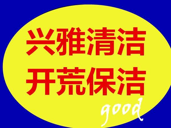 深圳市兴雅清洁公司