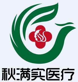 北京秋满实医疗科技有限公司