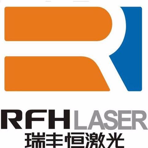 深圳瑞丰恒激光技术有限公司